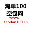 单号网淘单100