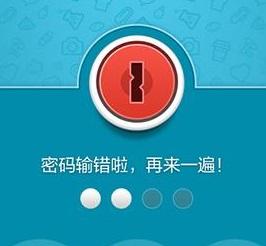 您的密碼錯誤