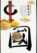 饮食文化社