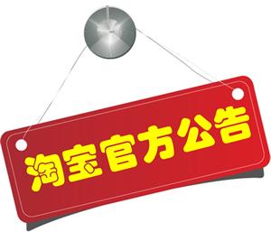 淘宝官方公告:七天无理由下线公告,19日零点开始
