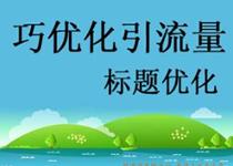 葵花宝典:淘宝标题优化
