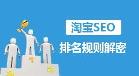 淘宝seo排名规则