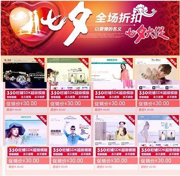 七夕网店促销模板装修代码分享