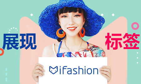 淘宝iFashion攻略