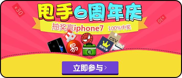 甩手6周年庆,抽奖赢iPhone7!
