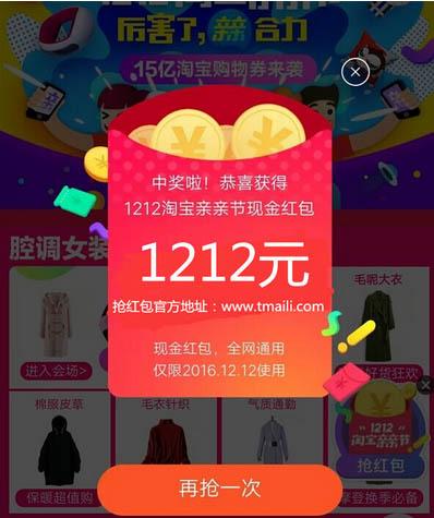 2016【淘宝亲亲节】双12红包双十二购物券开抢啦!