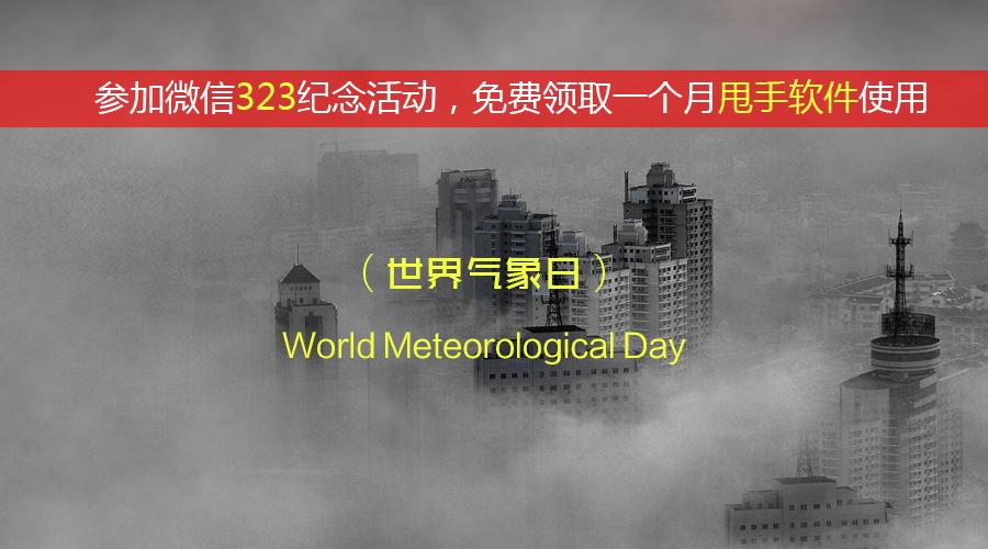 """【免费领取软件啦】3.23""""气象日""""您知多少?"""