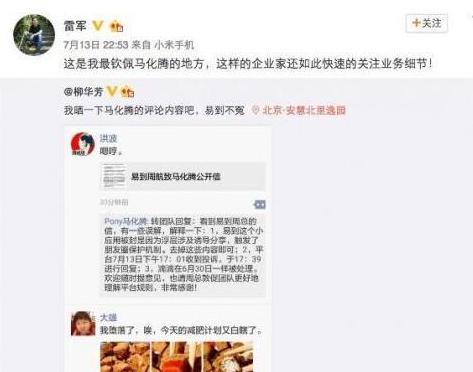 """早间快讯:腾讯易到之争引雷军感慨 天猫超市启动""""双20亿计划"""""""