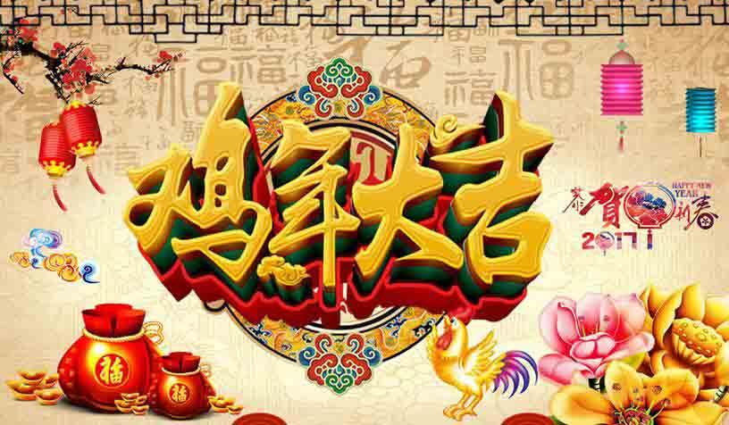 2017年甩手团队春节放假通知