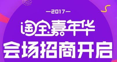 2017年双十一店铺承接页装修教程(总贴)