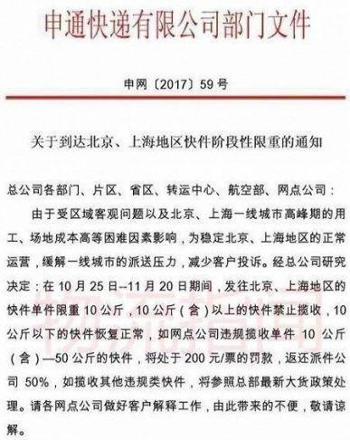 早报:申通阶段性限重京沪10kg快件禁止揽收 亚马逊推智能锁允许快递进入家中
