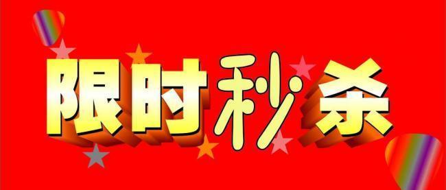 京东秒杀专区4种活动玩法说明