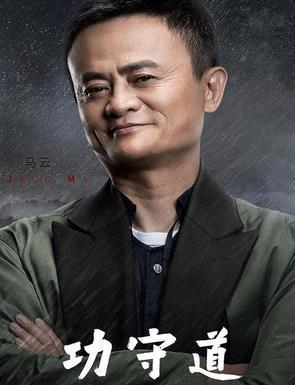 早报:马云回应为什么拍电影 双11商品近8成没便宜