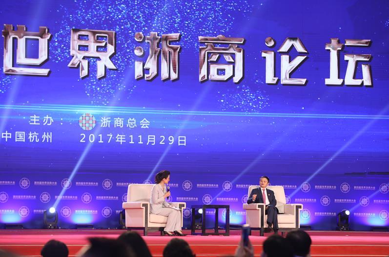 马云对话全球浙商:今天的中国是最佳经商时代