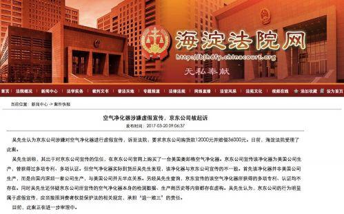 """早报:京东因涉嫌虚假宣传被起诉 """"张大奕们""""聚众直播"""