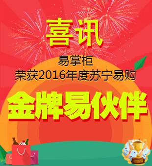"""易掌柜荣获2016苏宁易购""""金牌易伙伴"""""""