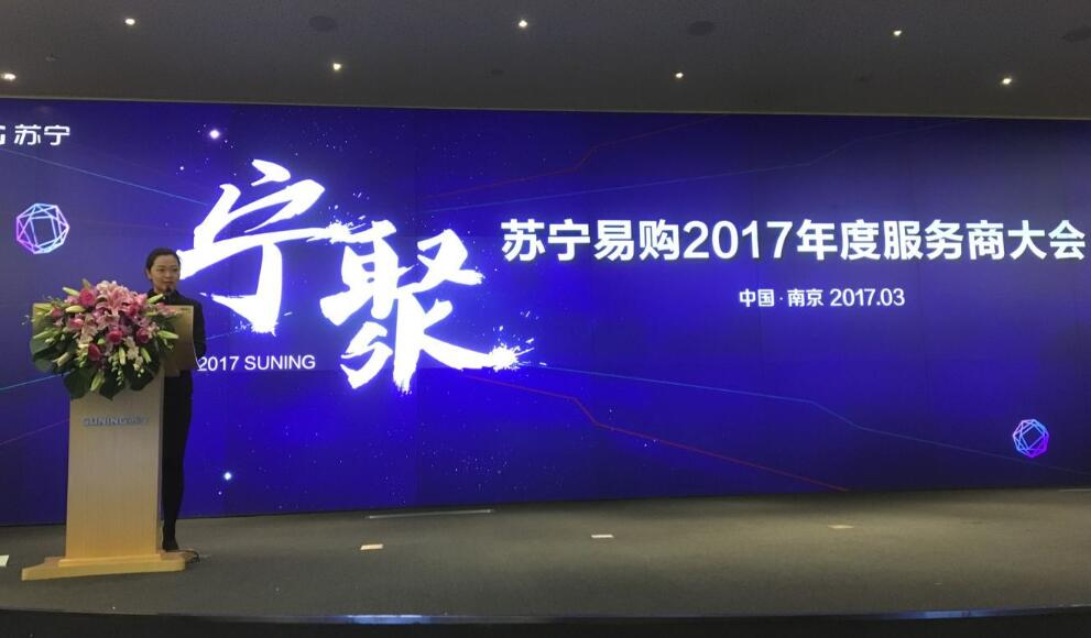 """喜讯:易掌柜荣获2016年度苏宁易购""""金牌易伙伴""""称号"""