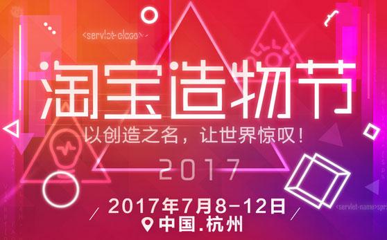 报名2017淘宝造物节活动注意点及权益