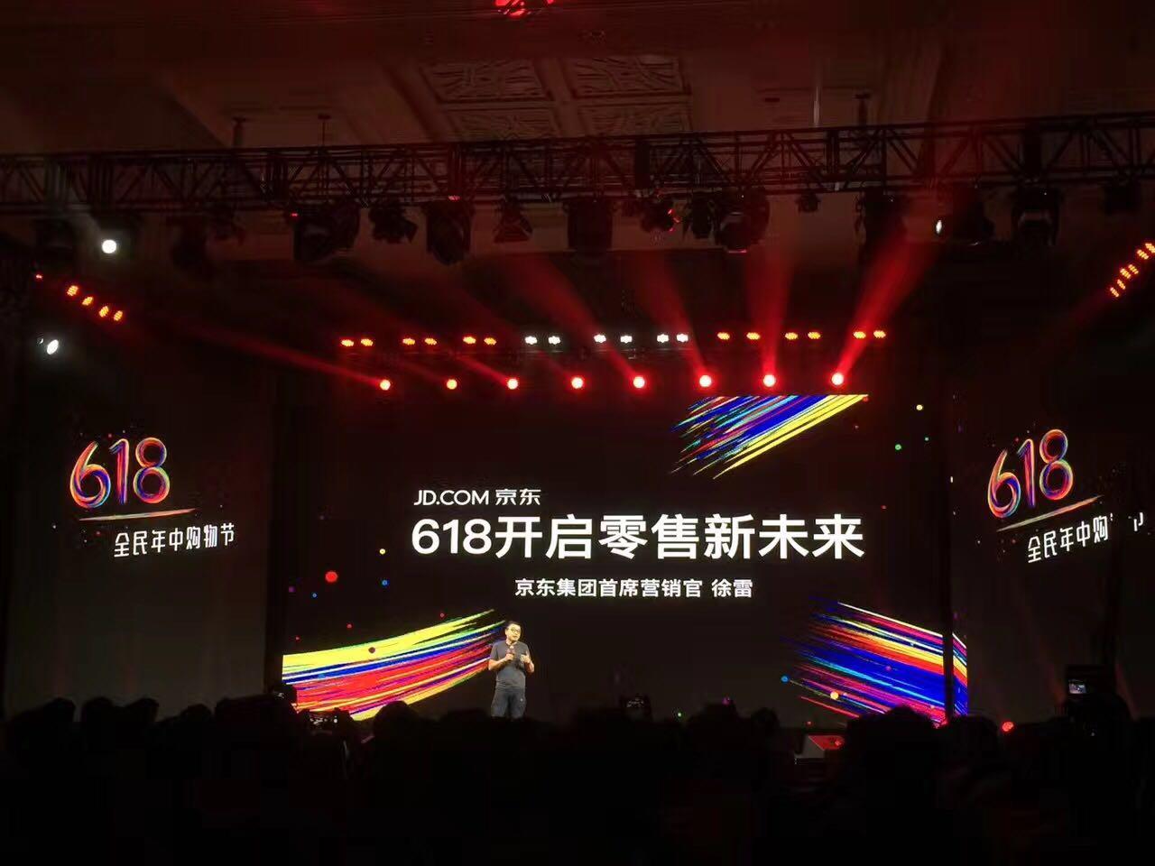 """京东618正式启动,宣布""""X+零售""""新战略"""