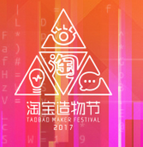 2017淘宝造物节30秒的短视频上传流程