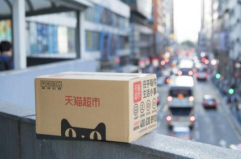 """天猫618期间销售暴涨300% 天猫超市要打造 """"全球超市之王"""""""