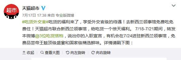 天猫超市招聘吃货外交官活动详细介绍
