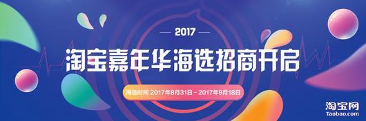 2017淘宝嘉年华海选开启啦