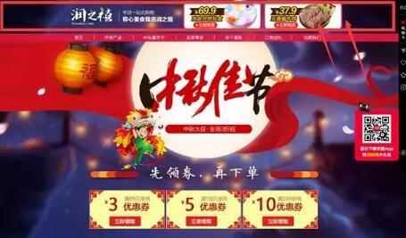 淘宝武松娱乐教程:教你如何装修中秋节活动页面