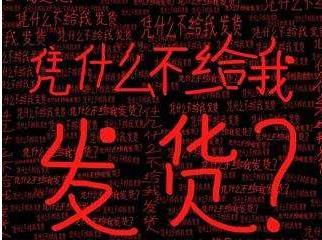 2018年拼多多春节放假期间发货规则