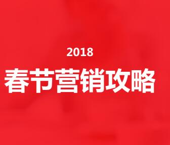 2018年拼多多春节营销攻略