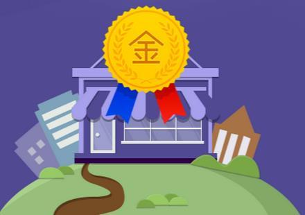 2018淘宝金牌卖家怎么申请?具体的好处是?