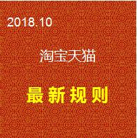 商家请查收!2018年淘宝天猫10月最新规则一览