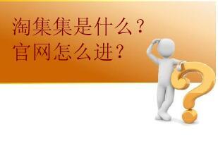 淘集集是什么平台?怎么进入官网?