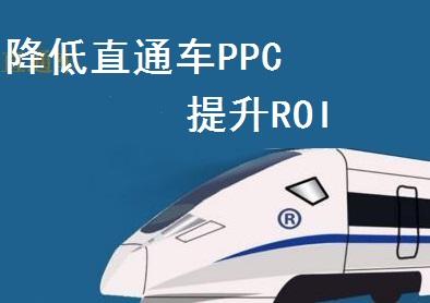 降低直通车PPC提高ROI,这些你都做到了吗?