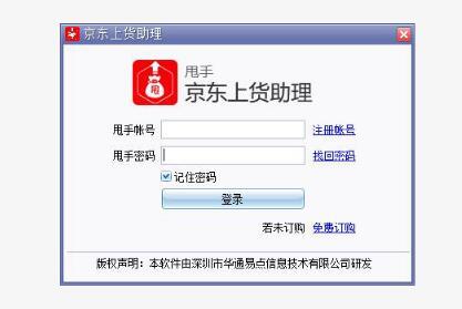 京东上货助理软件怎么使用?可以批量上货吗?