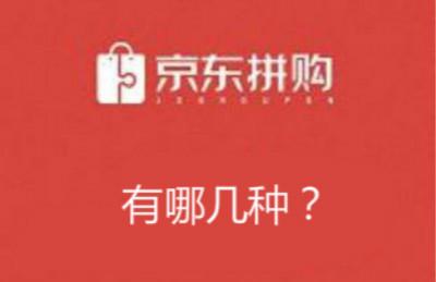 京东拼购有哪几种?分别怎么设置?
