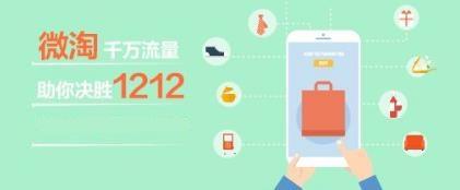 2018微淘雙12會場主題/時間節奏/入口介紹