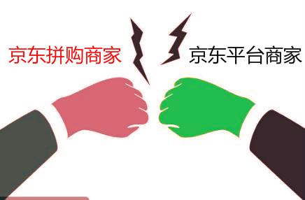 京东拼购商家和平台商家有哪些区别?