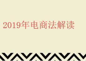 2019年1月1日实施电子商务法,淘宝卖家要知道(新规解读)