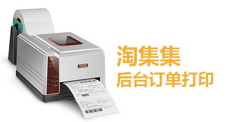 怎么打印淘集集后台订单?打印完后如何批量发货?