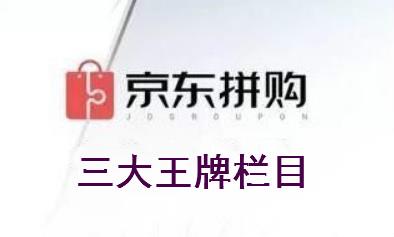 京东拼购三大栏目不懂考核方式,上线了都被淘汰!