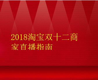 2018淘寶雙十二直播商家玩法更新,給你劃重點