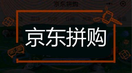 京东拼购费率调整,非拼购店不再享低至1%费率!