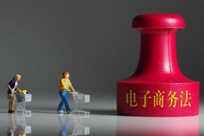 电商法:关于淘宝网店经营场所登记的相关解读