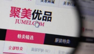 早报:微信商标被蹭 聚美优品市值蒸发90%