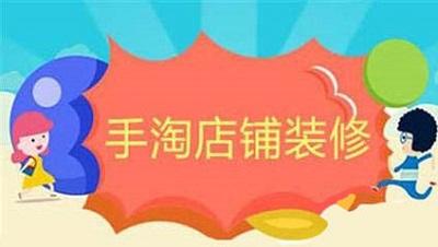 手淘店铺公海赌船线上娱乐装修:直播/视频等模块如何添加?
