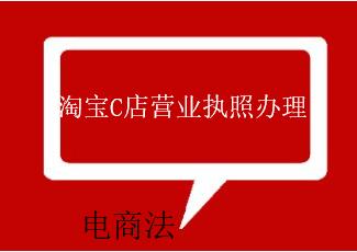 电商法实施,19年淘宝C店如何办理营业执照?