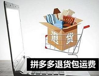 买家问这些拼多多退货包运费问题,怎么回复?