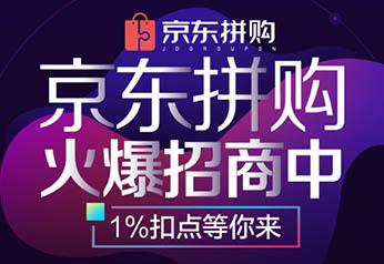 2019京東拼購企業店鋪入駐標準及資費一覽表