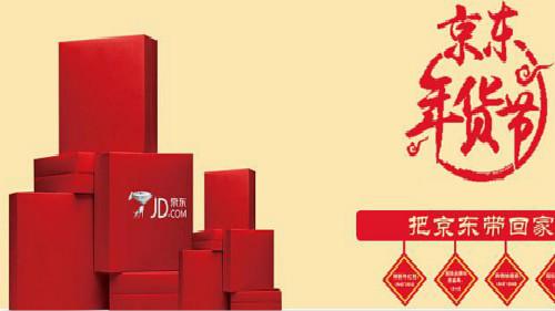 2019京东年货节活动节奏/报名要求/发货规则